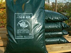 《×5袋☆》◆ 『バラの家 堆肥』(バラのたい肥)14リットル×5袋 (送料込) 配送 佐川急…