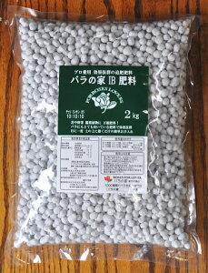 ●中●バラの家IB肥料 2kg