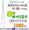●●大●●店長プロデュース☆足元フリーで鉢も選ばず誘引も楽々!配送 西濃運輸【Bells More】...