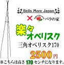 店長プロデュース☆足元フリーで鉢も選ばず誘引も楽々!【Bells More】【▲】バラの家 楽々三角...