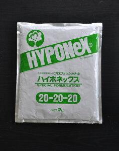 水に溶かして使う肥料!【HYPONeX】プロフェッショナルハイポネックス20-20-20 2kg