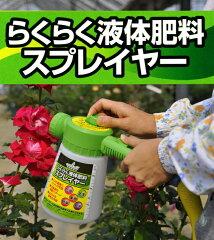 液肥を手軽に散水♪らくらく液体肥料スプレイヤー
