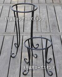 【BellsMore】【8号ロング】バラの家8号鉢用ロングローズスタンドSR-BH