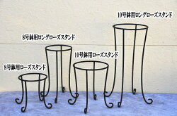 【BellsMore】【10号ロング】バラの家10号鉢用ロングローズスタンドSR-BH10