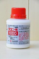 「ダコニール」 【250ml】 うどん粉病・黒点病用農薬 ※土と同梱可※