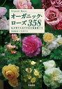 【本】オーガニック・ローズ358 ‐私が育てたおすすめの無農薬バラ‐★送料無料 ※沖縄・離島は送料無料対象外
