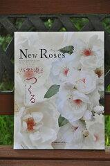 バラ好きには禁断の果実!【最新刊】New Roses SPECIAL EDITION...