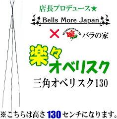 【特大送料1900円】バラの家 楽々三角オベリスク 130 OT-1300B 【Bells More】 【ご注文確認後、送料1900円が加算されます】 配送 佐川急便