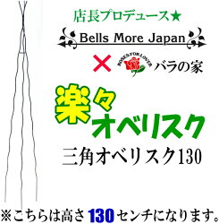 【BellsMore】バラの家楽々三角オベリスク130OT-1300B