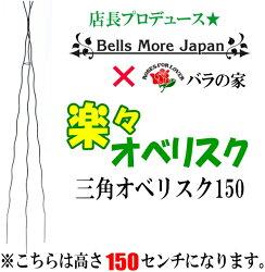 【BellsMore】バラの家楽々三角オベリスク150
