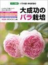 【本】 バラの家 木村卓功の大成功のバラ栽培★メール便にて送...
