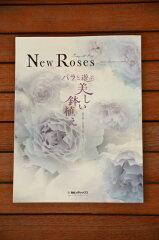 バラ好きには禁断の果実!掲載記念♪送料無料です^^【最新刊】New Roses SPECIAL EDITION for...