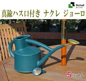 【リッチェル】 真鍮製ハス口付き★ナクレジョーロ 5リットル 『ハス口ジョーロ』