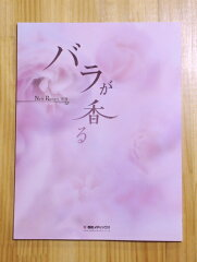 メール便にて発送 送料無料です^^【別冊】New Roses 別冊 『バラが香る』★メール便にて送...