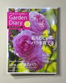 ���ܡۥ����ǥ�������-�Х����餻�п������ܳڤ���-GardenDiaryVol.1�����ؤˤ�����̵��������Բ�