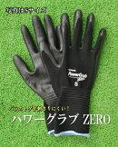 パワーグラブZERO【ブラック】(ガーデングローブ、園芸手袋)パワーグラブゼロ※土と同梱可※
