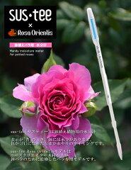 【1本】サスティ sus・tee Rosa Orientisモデル☆メール便にて送料無料 代引き決済不可 鉢植えバラ用 水分計