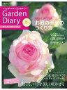 Vol.2【本】ガーデンダイアリーVol.2 -お庭の幸せのつくり方- Garden Diary Vol.2★クロネコDM便にて送料...