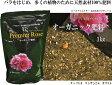 『粉状タイプ』【1kg】プレミアローズセレクション 【オーガニック肥料 1kg】 ※土と同梱可※(4袋まで) ZIK-10000