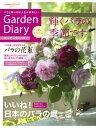 メール便にて発送 送料無料です^^Vol.3【本】 ガーデンダイアリーVol.3 -輝くバラの季節です...