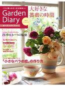 Vol.4���ܡۥ����ǥ�������Vol.4-�Х����餻�п������ܳڤ���-GardenDiaryVol.4�����ؤˤ�����̵��������Բ�