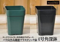 【4角】プレミアローズセレクション【4号角深鉢】バラ向きプラ鉢.プラスティック鉢
