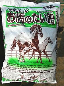 サラブレッド お馬の堆肥 20リットル