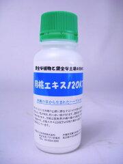 −健全な植物と健全な土壌のために−月桃エキス120KT 100ml ※土と同梱可※