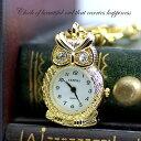 金時計 ふくろう フロクウ キーホルダー 時計 雑貨 ジュエリー アクセサリー レディースジュエリー 品質保証 プレゼント 贈り物 ファッション 30代 40代 50代 60代 おすすめ エシカルジュエリー 送料無料