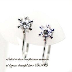 横顔までが美しい☆美しい輝きの1粒ソリティアダイヤモンドのエレガントなプラチナイヤリング(Pt900)