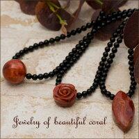 赤×黒の魅力★深赤のアフリカ珊瑚(コーラル)と漆黒のオニキスのネックレス【薔薇・マーキス・丸玉3タイプ】