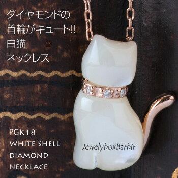 ゆったりと気品にあふれる猫ネックレス☆艶めく白蝶貝の優雅な白猫のネックレス(PGK18)