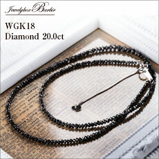 【送料無料】20.0ctブラックダイヤモンドネックレス18金ホワイトゴールドハイジュリーペンダントジュエリーアクセサリーレディースジュエリープレゼント40代50代ファッションセレクトジュエリー贈り物