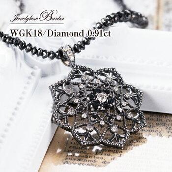 【送料無料】ブラックダイヤモンドネックレス18金ホワイトゴールドミルグレインゴシックアンティークペンダントジュエリーアクセサリーレディースジュエリープレゼント40代50代ファッションセレクトジュエリー