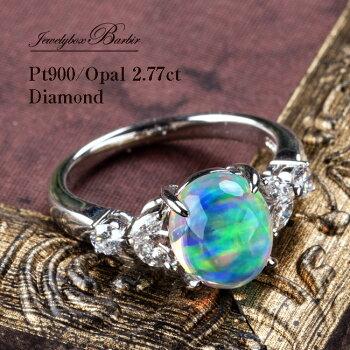 【送料無料】Pt900オパールリング2.77ctダイヤモンド指輪ジュエリーアクセサリーレディースジュエリー品質保証プレゼント贈り物ファッションセレクトジュエリー