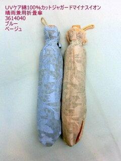 晴雨兼用傘レディース日傘雨傘折畳傘婦人UVケアカットジャガードマイナスイオン裏プリント日本製国産品雨傘折畳傘傘女性用