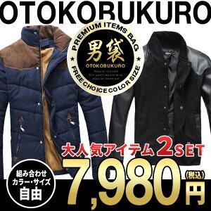 まとめ買い サイズカラー選べる 2点セット 福袋 男袋  中綿入りジャケット メンズ コート ジャンパー ブルゾン 大きいサイズ アウター カジュアル アウトドア ナイロン バイクウエア スタジ