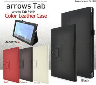 供限期供應平板電腦情况小東西平板電腦用品arrows Tab F-04H使用的彩色皮革設計情况個人電腦周邊機器平板電腦PC平板電腦PC配飾 ※fu