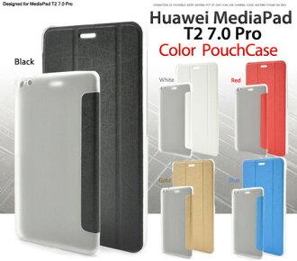 供限期供應平板電腦情况小東西平板電腦用品MediaPad T2 7.0 Pro媒介墊襯使用的彩色門情况個人電腦周邊機器平板電腦PC平板電腦PC配飾情况 ※fu