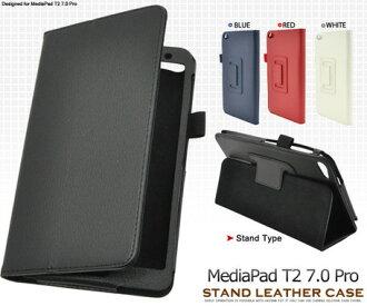 供從屬于限期供應平板電腦情况小東西平板電腦用品枱燈的MediaPad T2 7.0 Pro使用的皮革設計情况個人電腦周邊機器平板電腦PC平板電腦PC配飾 ※fu