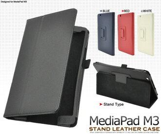 供從屬于限期供應平板電腦情况小東西平板電腦用品枱燈的MediaPad M3使用的皮革設計情况個人電腦周邊機器平板電腦PC平板電腦PC配飾 ※fu