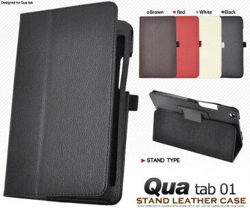 タブレットケース 小物 スタンド付 Qua tab 01 KYT31 キュア タブ レザー調 ケース パソコン 周辺機器 タブレットPC タブレットPCアクセサリー