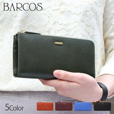 バルコス財布ノアの口コミは?色やサイズなど評判をご紹介