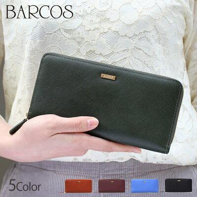 バルコス財布二コラの口コミは?色やサイズなど評判をご紹介