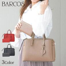 BARCOS【2020福袋】シュリンクレザーハンドバッグ&ウォレットレディース全3色ONESIZEバルコス
