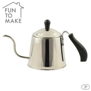 コーヒーケトルファントゥメイクステンレス製IH対応ドリップポット1.1LHB-2922パール金属ドリップコーヒーihガス火対応おしゃれ新生活買い回り