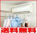 【室内物干し】【エアコン物干し】【加湿器】花粉症対策にもなるエアコン乾燥洗濯物干し!エアコンハンガー ...