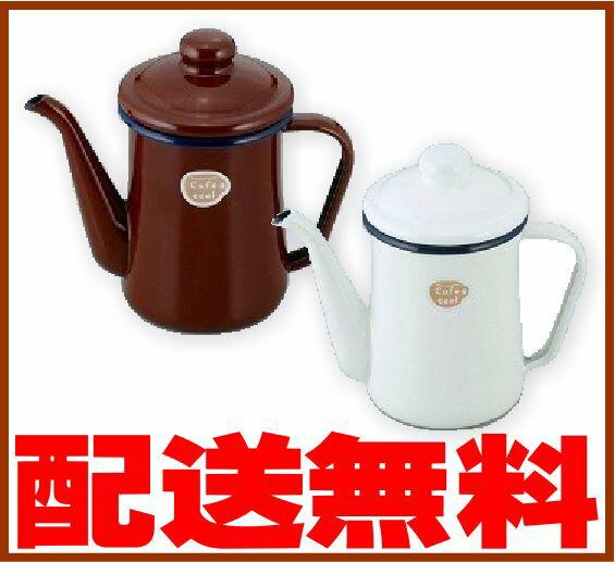【送料無料】ホーロー製 コーヒーポット 650ml (コーヒーカップ約3杯分) ホーローケトル ドリップケトル ドリップポット コーヒーケトル ポット ケトル ホーロー おしゃれ かわいい ブラウン アイボリー