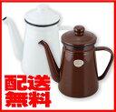 ホーロー製コーヒーポット1.1L...