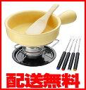 【送料無料】少人数でチーズフォンデュを楽しむのにちょうど良い大きさのフォンデュ鍋セットチ...